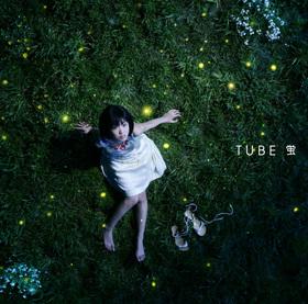 TUBE 蛍