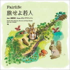Fairlife|旅せよ若人