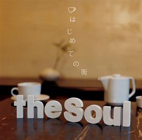 theSoul|はじめての街