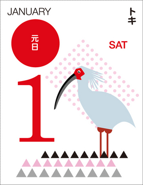 日めくりカレンダー 2011年 1月