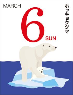 日めくりカレンダー|2011年 3月