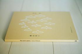 鳥は泳ぐ|羽田 誠