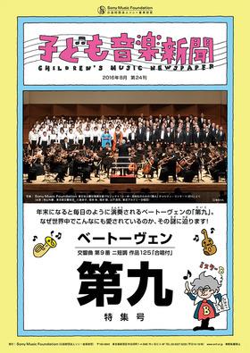 子ども音楽新聞 No.24 | Newspaper