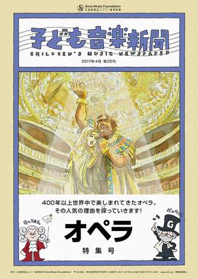 子ども音楽新聞 No.25 | Newspaper