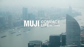 無印良品 | Compact Life in China