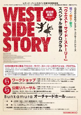WEST SIDE STORY スペシャル体験プログラム | Flier
