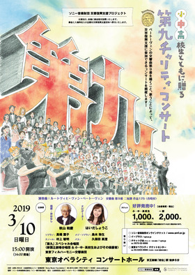 第九チャリティ・コンサート2019 | Poster