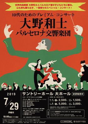 大野和士×バルセロナ交響楽団 | poster