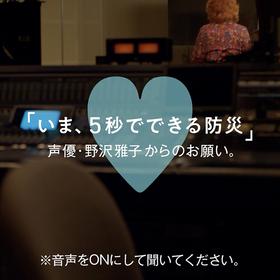 Yahoo! JAPAN   5秒でできる防災