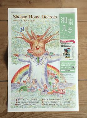 湘南える vol.34 | 表紙イラストレーション