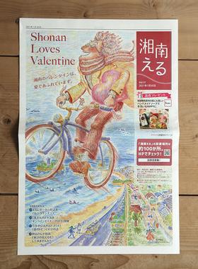 湘南える vol.31 | 表紙イラストレーション