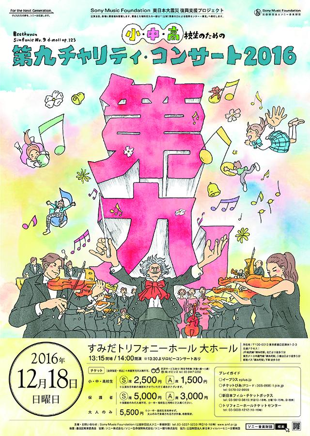 第九チャリティ・コンサート2016   Poster