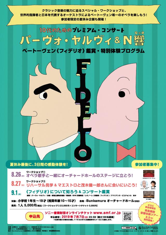 パーヴォ・ヤルヴィ&N響 | poster