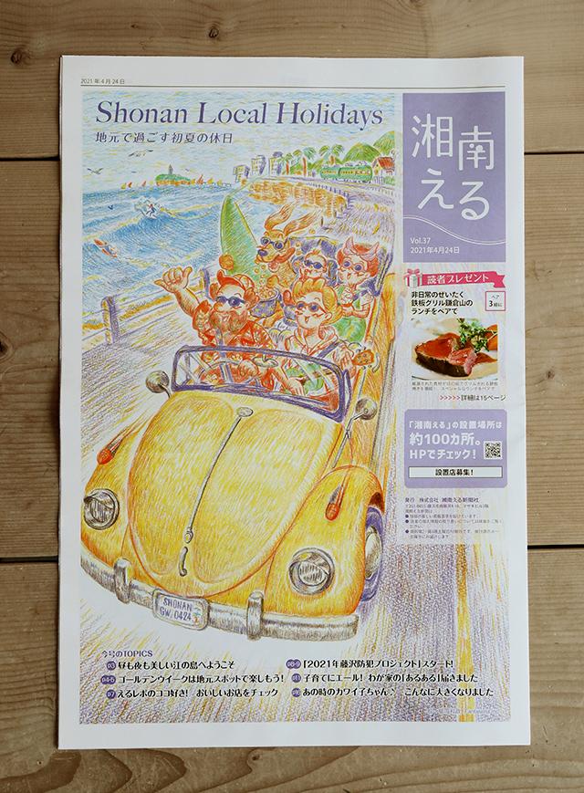 湘南える vol.37   表紙イラストレーション