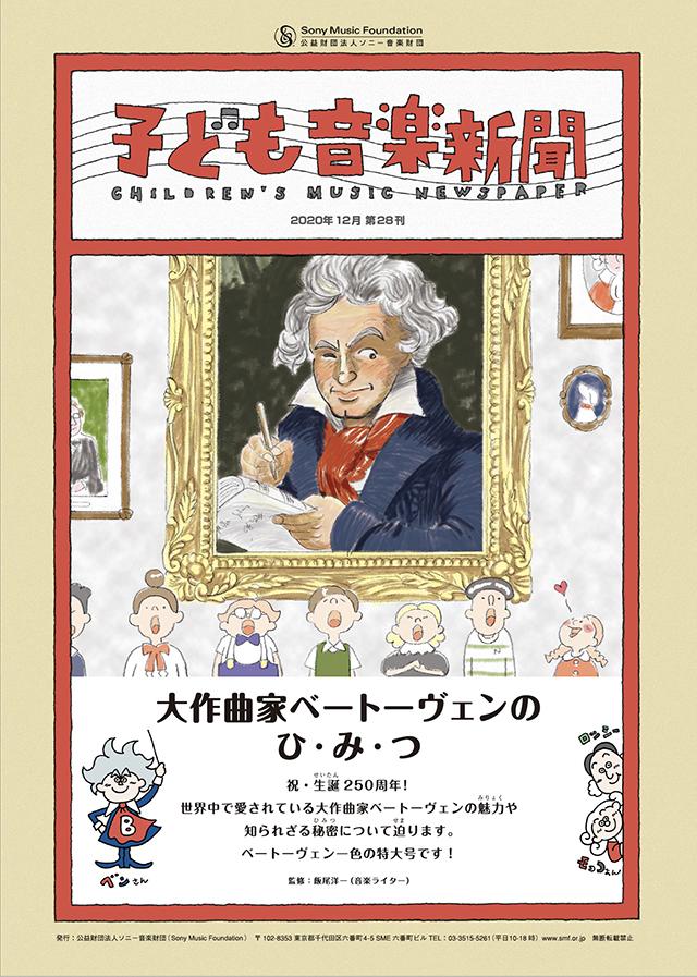 子ども音楽新聞 No.28 | Newspaper