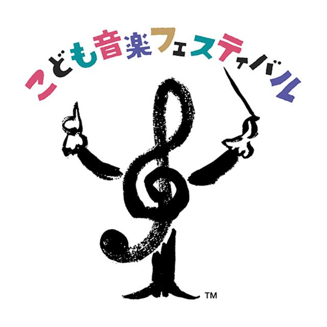 こども音楽フェスティバル | LOGO