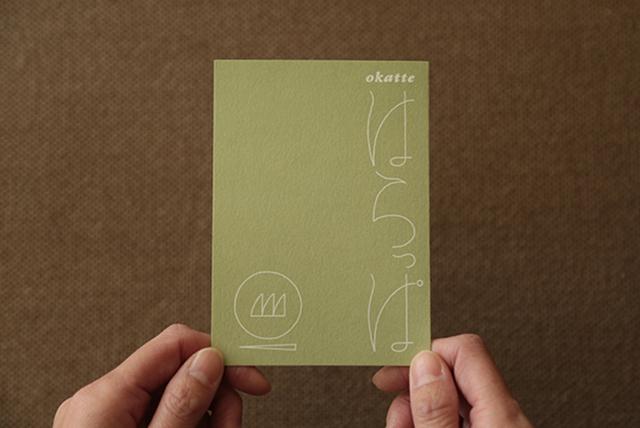 okatteはらっぱ | Shop Leaflet