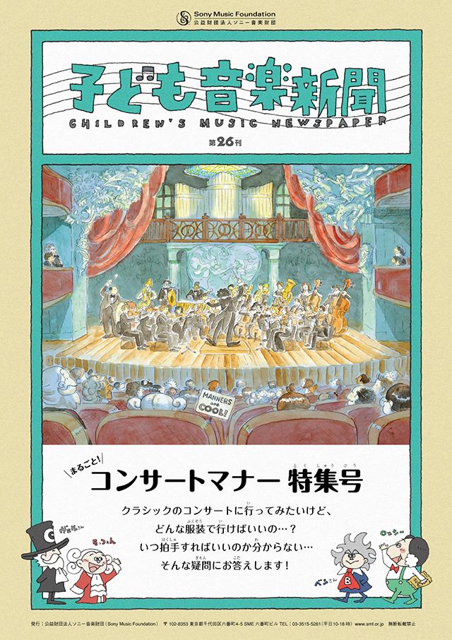 子ども音楽新聞 No.26 | Newspaper