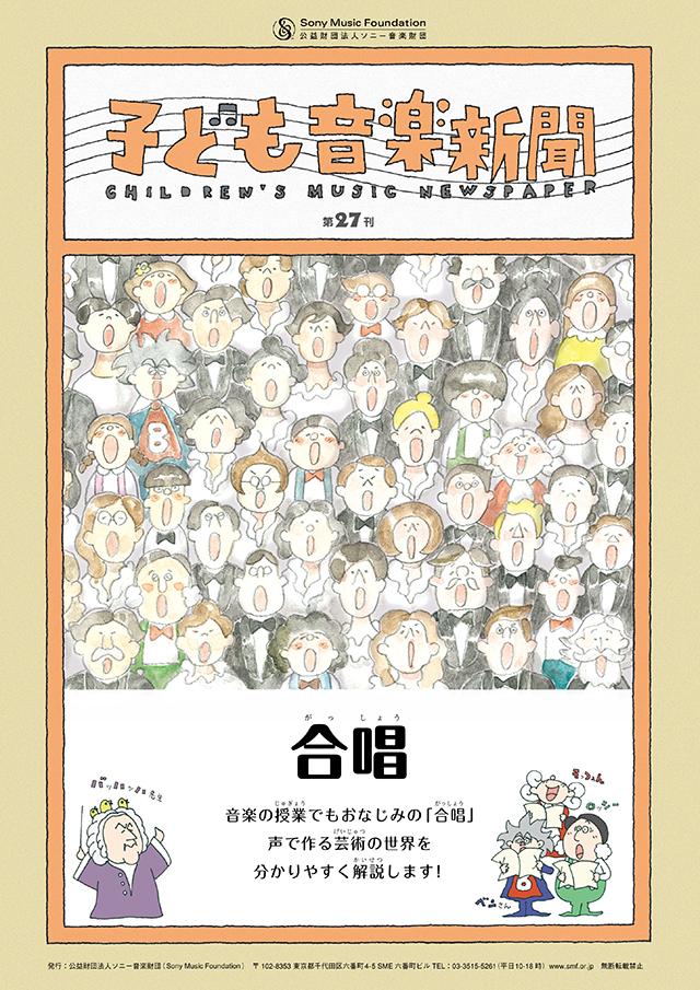子ども音楽新聞 No.27 | Newspaper