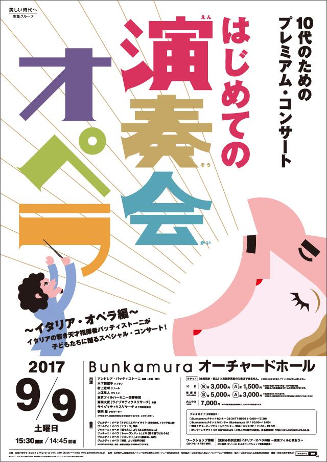 はじめての演奏会オペラ | Poster
