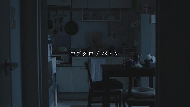 小野薬品 × コブクロ | バトン
