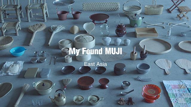 無印良品 | My Found MUJI  in EAST ASIA