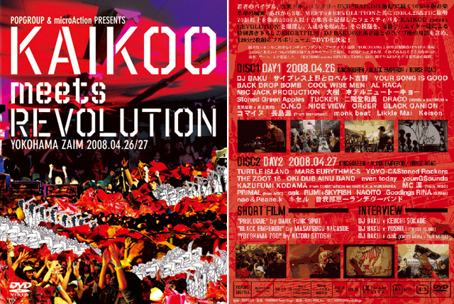 KAIKOO MEETS REVOLUTION | DVD