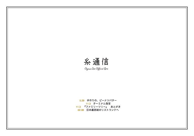 小川糸|糸通信